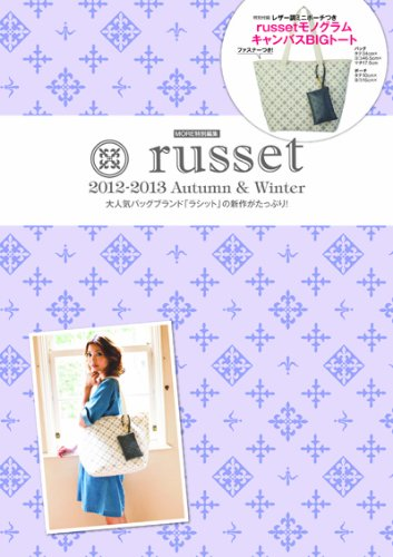 russet 2012-2013 Autumn & Winter (集英社ムック)
