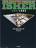 イシャーの武器店 (創元SF文庫)