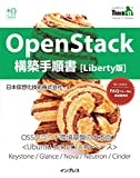 OpenStack 構築手順書 Liberty版 (Think IT Books)