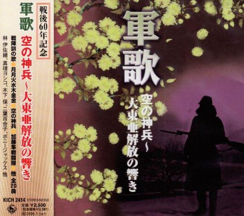<戦後60周年記念>軍歌大全集(4) 空の神兵~大東亜解放の響き