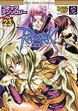 ラグナロクオンラインコミックアンソロジー 23 (IDコミックス DNAメディアコミックス)