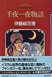 マンガ世界の文学 / 伊藤 結花理 のシリーズ情報を見る