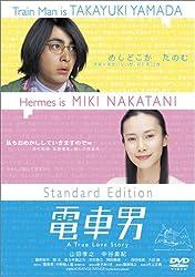 電車男 スタンダード・エディション [DVD]