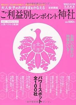 ご利益別ピンポイント神社 (マガジンハウスムック)