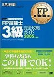 FP教科書 FP技能士3級 完全攻略ガイド 2005年版