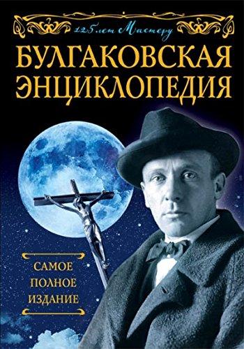 bulgakovskaia-entsiklopediia-samoe-polnoe-izdanie-in-russian