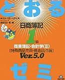 日商簿記1級とおるゼミ 商業簿記・会計学〈2〉特殊商品売…