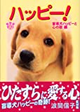 ハッピー!(10) (講談社漫画文庫)