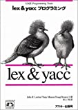 lex&yaccプログラミング (NUTSHELL HANDBOOKS)