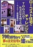 ローコスト住宅にチャレンジ!!700万円台で注文住宅を建てた—マイホーム建築奮闘記
