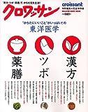 クロワッサン特別編集 からだにいいことがいっぱい!の東洋医学 ~漢方・ツボ・薬膳~ (Magazine House mook)