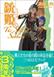 銃姫〈5〉The Soldier's Sabbath (MF文庫J)
