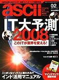 月刊 ascii (アスキー) 2008年 02月号 [雑誌]