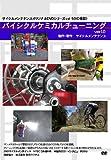 バイシクルケミカルチューニング [DVD]