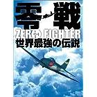 零戦・世界最強の伝説 DVDコレクション