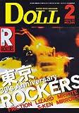 DOLL (ドール) 2008年 02月号 [雑誌]