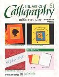 趣味のカリグラフィーレッスン 2014年 1/15号 [分冊百科]