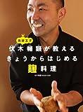 発酵王子 伏木暢顕が教える きょうからはじめる麹料理