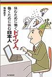 休むために働くドイツ人、働くために休む日本人