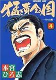 猛き黄金の国 4 一粒の麦編 (ビジネスジャンプコミックス)