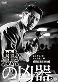 黒の凶器[DVD]