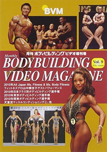 DVD>月刊ボディビルディングビデオ増刊号 9 (<DVD>)