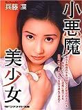 小悪魔美少女 (マドンナメイト文庫)