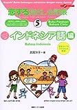 恋する指さし会話帳〈5〉インドネシア語編 (ここ以外のどこかへ!)