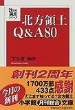 北方領土Q&A80 (小学館文庫)