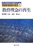 教育理念の再生 (日本の教育改革をどう構想するか 民間教育臨調の提言)