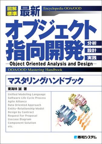 図解標準最新オブジェクト指向開発マスタリング ハンドブック