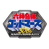 30th Anniversary 六神合体ゴッドマーズ SUPER COMPLETE BOX【完全期間生産限定】 [Blu-ray]