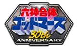 【Amazon.co.jp限定】30th Anniversary 六神合体ゴッドマーズ SUPER COMPLETE BOX<ファンクラブ限定キーホルダー付き>(600個完全数量限定) [Blu-ray]