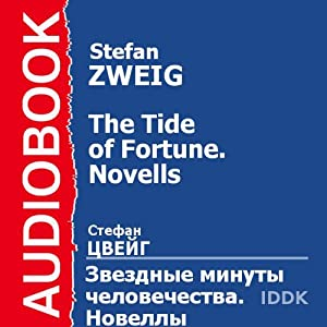 The Tide of Fortune: Stories [Russian Edition] | [Stefan Zweig]