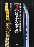 図解 日本刀事典―刀・拵から刀工・名刀まで刀剣用語徹底網羅!!