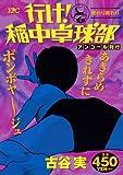 行け!稲中卓球部 終わり終わり アンコール刊行 (講談社プラチナコミックス)