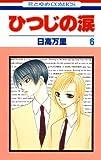 ひつじの涙 6 (花とゆめコミックス)