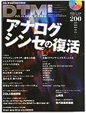 DTM MAGAZINE (マガジン) 2013年 08月号 [雑誌]