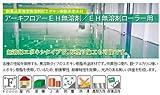 アーキフロアーEH無溶剤 淡彩 6kgセット エスケー化研