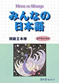 Minna no Nihongo II Textbook