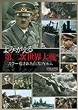 よみがえる第二次世界大戦 カラー化された白黒フィルム DVD-BOX[DVD]