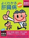 よくわかる肝臓病 最新版 (主婦の友新実用BOOKS Clinic) (主婦の友新実用BOOKS)