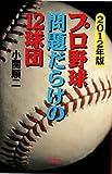 2012年版 プロ野球 問題だらけの12球団