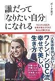 Amazon.co.jp誰だって「なりたい自分」になれる