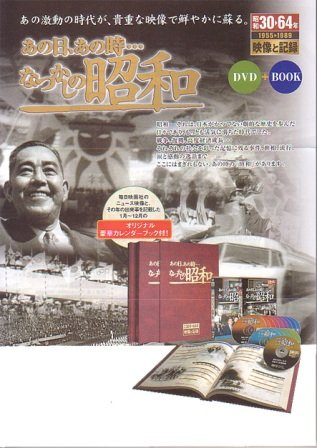 「あの日、あの時・・・なつかしの昭和」DVD+BOOK 【DVD15枚組映像集+記録集(昭和カレンダーブック)】