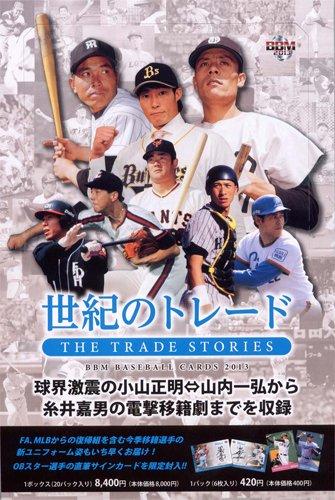 2013 BBM baseball card century trade BOX