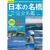 日本の名橋 完全名鑑 (廣済堂ベストムック)