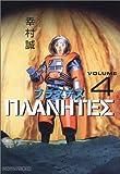 プラネテス (4) (モーニングKC (937))