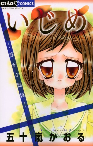 いじめ ―静かな監獄― (フラワーコミックス)