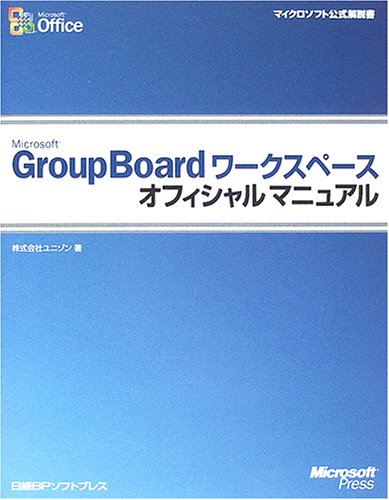Microsoft GroupBoardワークスペースオフィシャルマニュアル